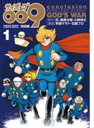 【全1-5セット】サイボーグ009 完結編 conclusion GOD'S WAR(少年サンデーコミックススペシャル)