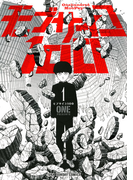 【1-5セット】モブサイコ100(裏少年サンデーコミックス)