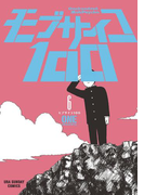 【6-10セット】モブサイコ100(裏少年サンデーコミックス)