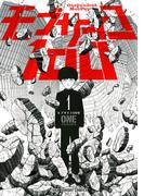 【全1-13セット】モブサイコ100(裏少年サンデーコミックス)