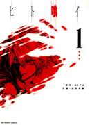 【全1-9セット】ヒト喰イ(裏少年サンデーコミックス)