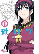 【1-5セット】姉ログ(少年サンデーコミックス)