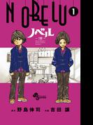 【1-5セット】NOBELU-演-(少年サンデーコミックス)