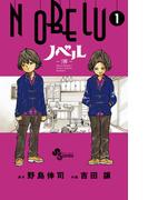 【全1-8セット】NOBELU-演-(少年サンデーコミックス)