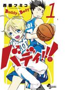 【全1-4セット】バディ!!!(少年サンデーコミックス)