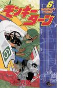 【6-10セット】モンキーターン(少年サンデーコミックス)