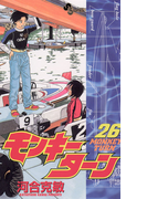 【26-30セット】モンキーターン(少年サンデーコミックス)