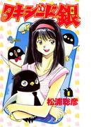 【1-5セット】タキシード銀(少年サンデーコミックス)