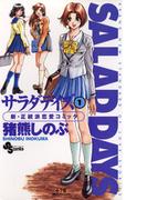 【全1-18セット】SALAD DAYS(少年サンデーコミックス)