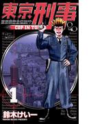 【全1-8セット】東京刑事(少年サンデーコミックス)