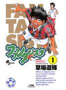 【1-5セット】ファンタジスタ(少年サンデーコミックス)