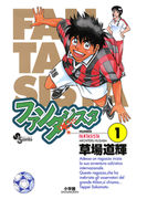 【全1-25セット】ファンタジスタ(少年サンデーコミックス)