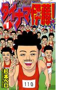 【全1-7セット】ダイナマ伊藤!(少年サンデーコミックス)