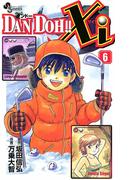 【6-10セット】DAN DOH!!Xi(少年サンデーコミックス)