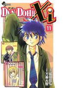 【11-15セット】DAN DOH!!Xi(少年サンデーコミックス)