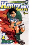 【1-5セット】HORIZON(少年サンデーコミックス)
