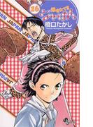 【16-20セット】焼きたて!!ジャぱん(少年サンデーコミックス)