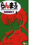 【1-5セット】らんま1/2 〔新装版〕(少年サンデーコミックス)