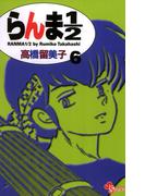 【6-10セット】らんま1/2 〔新装版〕(少年サンデーコミックス)