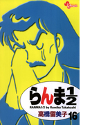 【16-20セット】らんま1/2 〔新装版〕(少年サンデーコミックス)