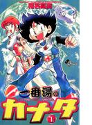 【全1-3セット】一番湯のカナタ(少年サンデーコミックス)