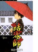 【21-25セット】結界師(少年サンデーコミックス)