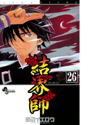 【26-30セット】結界師(少年サンデーコミックス)