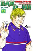 【11-15セット】DAN DOH(ダンドー)!!〔新装版〕(少年サンデーコミックス)