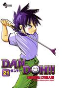 【21-25セット】DAN DOH(ダンドー)!!〔新装版〕(少年サンデーコミックス)