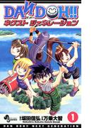 【全1-4セット】DAN DOH!! ネクストジェネレーション(少年サンデーコミックス)