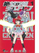 【全1-50セット】絶対可憐チルドレン(少年サンデーコミックス)