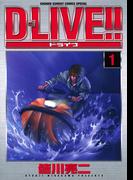 【全1-15セット】DーLIVE(少年サンデーコミックス)