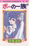 【全1-5セット】ポーの一族(フラワーコミックス)