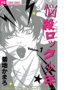 【全1-4セット】悩殺ロック少年(フラワーコミックス)