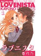 【全1-2セット】ラブニスタ(フラワーコミックス)