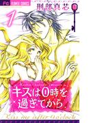 【全1-2セット】キスは0時を過ぎてから(フラワーコミックス)