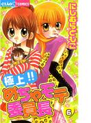 【6-10セット】極上!!めちゃモテ委員長(ちゃおコミックス)