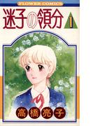 【全1-3セット】迷子の領分(フラワーコミックス)