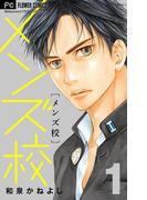 【全1-8セット】メンズ校(フラワーコミックス)