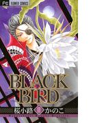 【11-15セット】BLACK BIRD(フラワーコミックス)