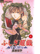 【全1-12セット】ふしぎ遊戯 玄武開伝(フラワーコミックス)