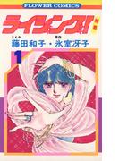 【1-5セット】ライジング!(フラワーコミックス)