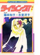 【11-15セット】ライジング!(フラワーコミックス)