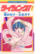【全1-15セット】ライジング!(フラワーコミックス)