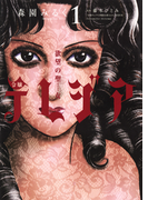 【1-5セット】欲望の聖女 令嬢テレジア(フラワーコミックスαスペシャル)