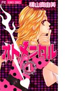 【全1-2セット】オトメンタル(フラワーコミックス)