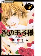 【全1-3セット】裸の王子様(フラワーコミックス)