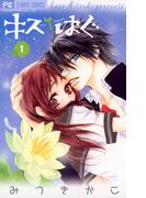 【全1-3セット】キス/はぐ(フラワーコミックス)