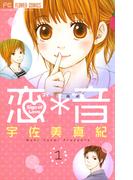 【全1-5セット】恋*音(フラワーコミックス)