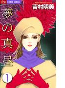 【全1-7セット】夢の真昼(フラワーコミックスα)